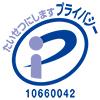 プライバシーマーク