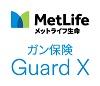 メットライフ生命<br>がん保険 ガードエックス