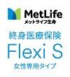 メットライフ生命<br>終身医療保険 Flexi S(女性専用タイプ)