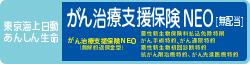 東京海上日動あんしん生命<br>がん治療支援保険NEO