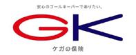 GKケガの保険