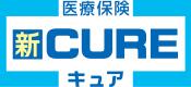 オリックス生命<br>医療保険 新CURE