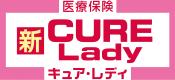 オリックス生命<br>医療保険 新CURE Lady