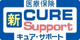 オリックス生命<br>医療保険 新CURE Support