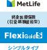 メットライフ生命<br>終身医療保険 Flexi Gold S(シンプルタイプ)