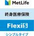 メットライフ生命<br>終身医療保険 Flexi S(シンプルタイプ)