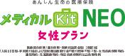 東京海上日動あんしん生命<br>メディカルKit NEO 女性プラン