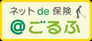 ゴルファー保険 ネットde保険@ごるふ