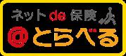 海外旅行保険 ネットde保険@とらべる