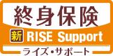 オリックス生命<br>終身保険 新RISE Support