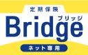 オリックス生命<br>定期保険Bridge