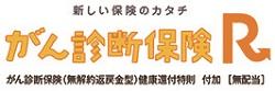 東京海上日動あんしん生命<br>がん診断保険 R