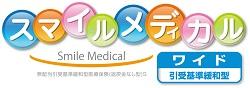 朝日生命<br>スマイルメディカル ワイド 無配当引受基準緩和型医療保険(返戻金なし型)S