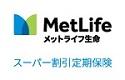 メットライフ生命<br>スーパー割引定期保険