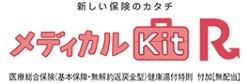 東京海上日動あんしん生命<br>メディカルKit R