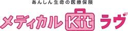 東京海上日動あんしん生命<br>メディカルKitラヴ