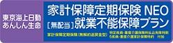東京海上日動あんしん生命<br>家計保障定期保険 NEO