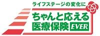 アフラック<br>ちゃんと応える医療保険 レディースEVER