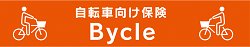 au損保<br>自転車向け保険 Bycle