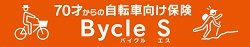 au損保<br>自転車向け保険 Bycle S