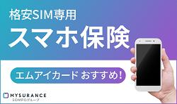 スマホ保険 ※格安SIM専用