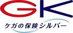 GKケガの保険 シルバー